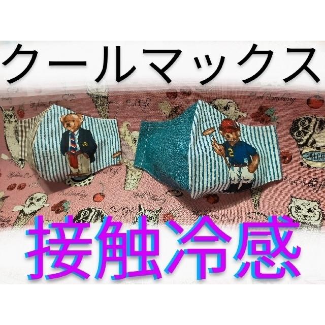 SALE♥ F−⑰接触冷感 クールマックス 夏用 立体インナー 2枚セット大きめ ハンドメイドのハンドメイド その他(その他)の商品写真