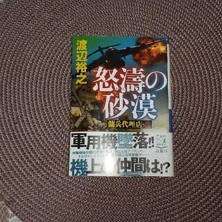 怒濤の砂漠 傭兵代理店・改(文学/小説)
