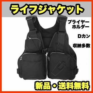 ★新品・送料無料★ ライフジャケット 黒 マリンアクティビティ 釣り(ウエア)