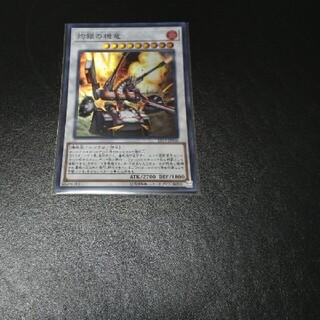 ユウギオウ(遊戯王)の遊戯王 灼銀の機竜(シングルカード)