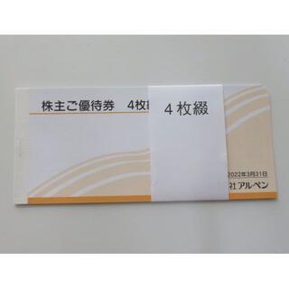 アルペン株主優待券2000円分