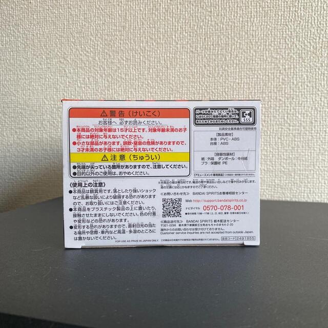 BANPRESTO(バンプレスト)の爆豪勝己 Qposket エンタメ/ホビーのフィギュア(アニメ/ゲーム)の商品写真
