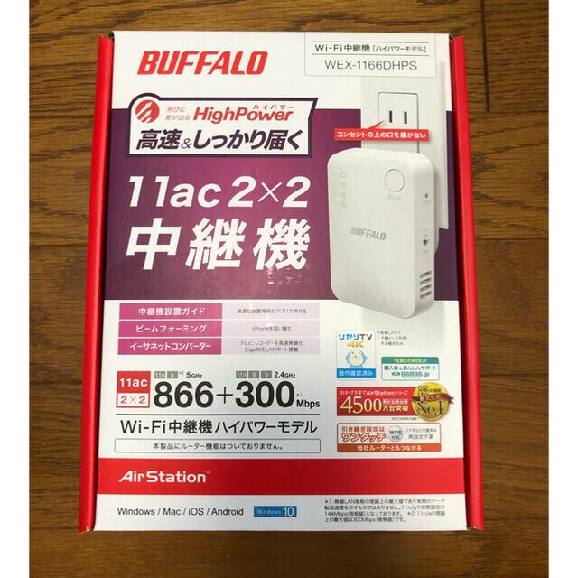 Buffalo(バッファロー)のWi-Fi中継機ハイパワーモデル WEX-1166DHPS スマホ/家電/カメラのPC/タブレット(PC周辺機器)の商品写真