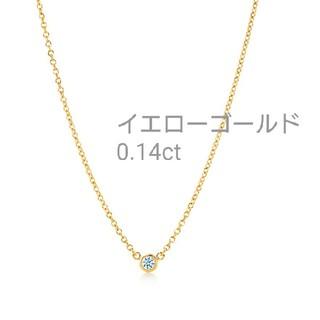 Tiffany & Co. - TIFFANY ティファニー バイザヤード イエローゴールド 0.14ct