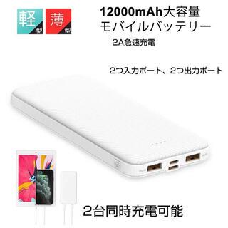 モバイルバッテリー 12000mAh 大容量 軽量 薄型 急速充電