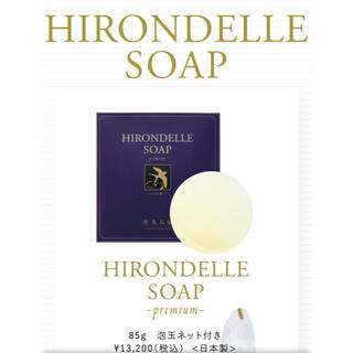 SHISEIDO (資生堂) - 【新品未使用】HIRONDELLE SOAP premium