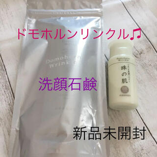 ドモホルンリンクル - 【新品未開封、送料無料】ドモホルンリンクル 洗顔石鹸110g+おまけ付き