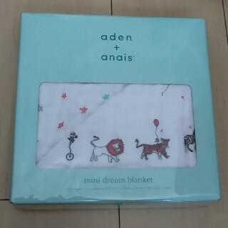 aden+anais - 新品・未開封☆aden + anaismini dream blanket