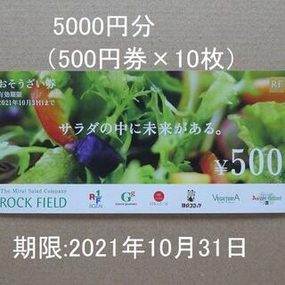 ロックフィールド株主優待券5000円分(500円×10枚)  RF1