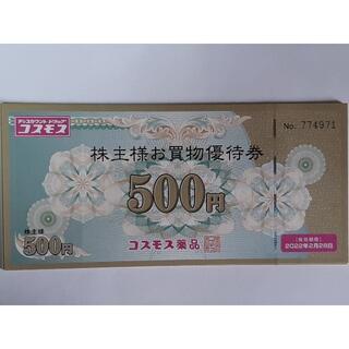 コスモス薬品 株主優待 1000円分(ショッピング)