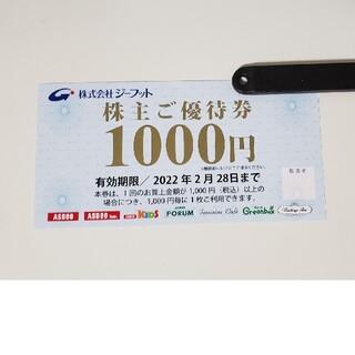 ジーフット 株主優待 1000円分(ショッピング)