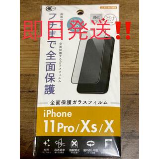 iPhone - iPhone 11 Pro/Xs/X ガラスフィルム 保護シール 保護フィルム