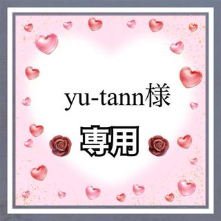 yu-tann様専用