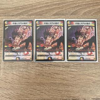 デュエルマスターズ(デュエルマスターズ)の灰燼と天門の儀式 3枚セット(シングルカード)