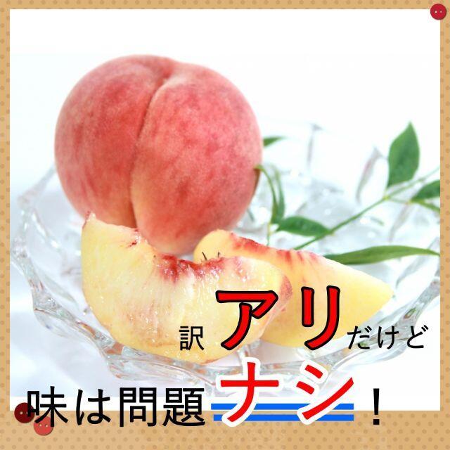 大人気フルーツ 産地直送 山梨県産 訳アリ 桃 3キロ 9~12玉 食品/飲料/酒の食品(フルーツ)の商品写真