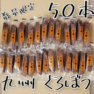 黒棒 くろぼう お菓子 50本 九州(菓子/デザート)
