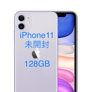 iPhone - 【未開封新品】iPhone 11 128GB パープル