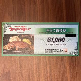 ブロンコビリー 株主優待券1000円分(レストラン/食事券)