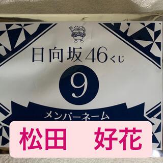 欅坂46(けやき坂46) - 松田 好花 一番くじ 日向坂46 メンバーネーム