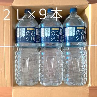 新品 ⭐️ 霧島天然水 のむシリカ * 2L× 9本