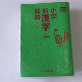 漢字辞典 小学 新漢字辞典 改訂版 光村教育図書