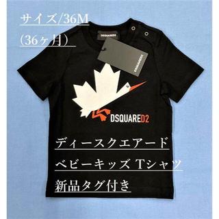 ディースクエアード(DSQUARED2)のディースクエアード/ベビーTシャツ01B/サイズ-36M(=36ヶ月)新品タグ付(Tシャツ/カットソー)