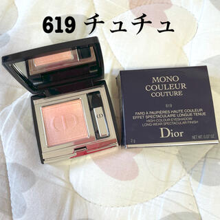 Dior -  Dior モノクルールクチュール 619 チュチュメタリック