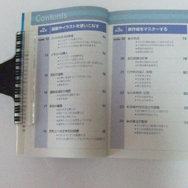 WORD 基本操作 テクニック 超図解 mini エンタメ/ホビーの本(ビジネス/経済)の商品写真