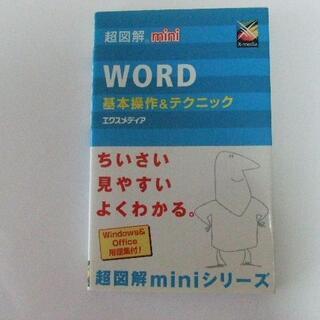 WORD 基本操作 テクニック 超図解 mini