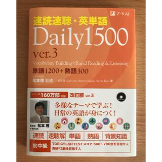 速読速聴・英単語Daily 1500 単語1200+熟語300 ver.3(語学/参考書)