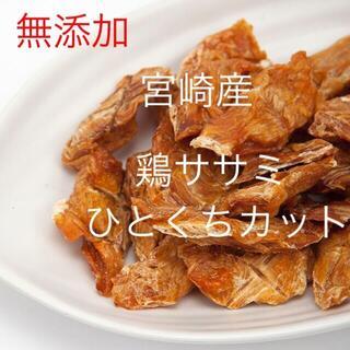 鶏ササミひとくちカット30g 国産無添加 犬用おやつ