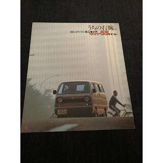 ミツビシ(三菱)の【国産旧車カタログ】 三菱ミニキャブ ワイド55 バン(カタログ/マニュアル)