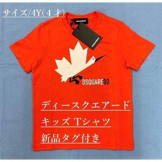 ディースクエアード(DSQUARED2)のディースクエアード/キッズTシャツ02A/サイズ-4Y(=4才)/新品タグ付(Tシャツ/カットソー)