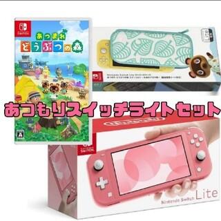 任天堂 - Switch LITE セット