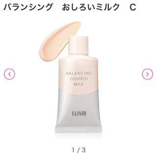 ELIXIR - 一回使用のみ♡2021.8.1購入♡送料込♡バランシング おしろいミルク C