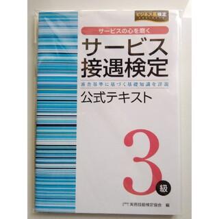 【書き込みなし・美品】サービス接遇検定 3級公式テキスト 早稲田教育出版