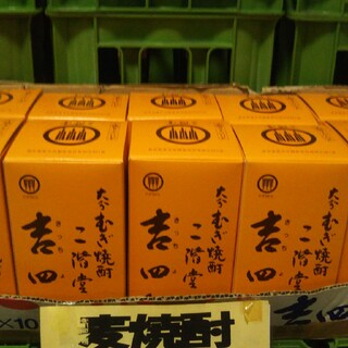 吉四六びん 720mlx10本(焼酎)