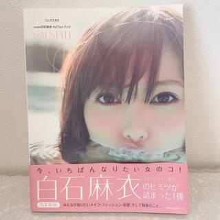 ノギザカフォーティーシックス(乃木坂46)のMAI STYLE 乃木坂46白石麻衣1stフォトブック(その他)