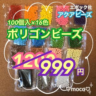 エポック(EPOCH)のSALE【アクアビーズ ◆ポリゴンビーズ セット】約100個入×16袋(知育玩具)