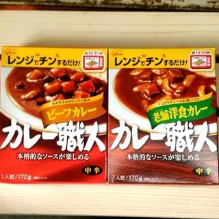 グリコ(グリコ)のグリコ 2種類 カレー職人 老舗洋食カレー、ビーフカレー 中辛のセット(レトルト食品)