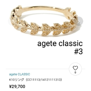 agete - agete classic❇️K10 リーフリング 3号