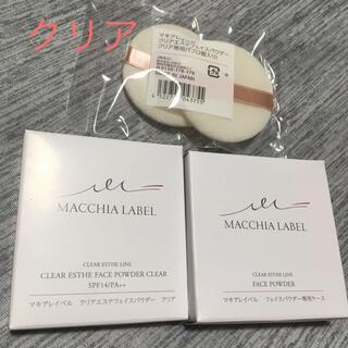 マキアレイベル(Macchia Label)のマキアレイベル プレストパウダー クリア(フェイスパウダー)