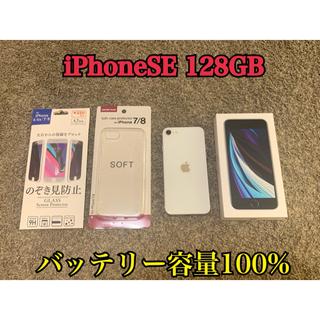 Apple - iPhoneSE 第2世代 128GB ホワイト 本体