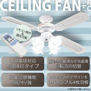 シーリングファン 【白】 リモコン付 天井照明 空気循環 冷暖房効率UP(天井照明)