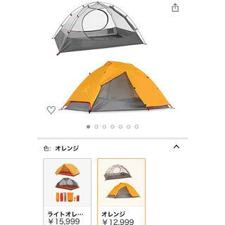 テント キャンプ 2人用(テント/タープ)