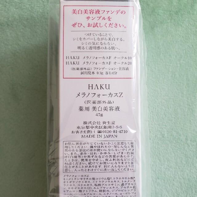 SHISEIDO (資生堂)(シセイドウ)の資生堂 HAKU メラノフォーカスZ(45g) コスメ/美容のスキンケア/基礎化粧品(美容液)の商品写真