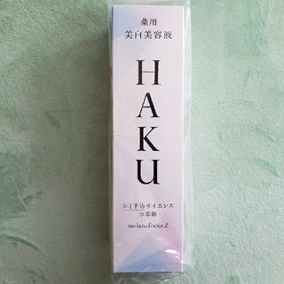 SHISEIDO (資生堂) - 資生堂 HAKU メラノフォーカスZ(45g)