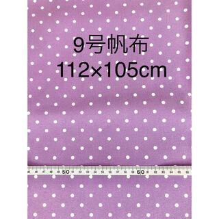 【 Z855 】9号帆布 112×105cm ラベンダー薄紫 水玉