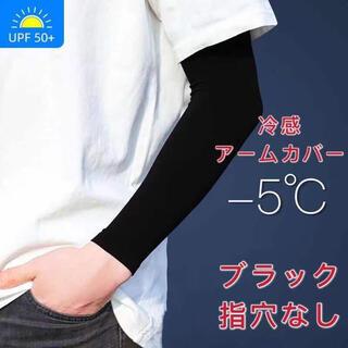 黒 指穴なし アームカバー 男女兼用 UVカット 紫外線対策 冷感
