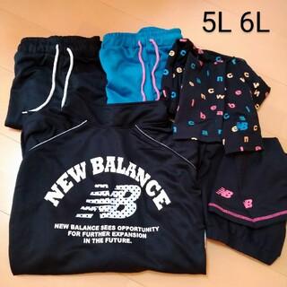 ニューバランス(New Balance)のNB【スポーツウェア】5点セット!5L/6L(ウェア)